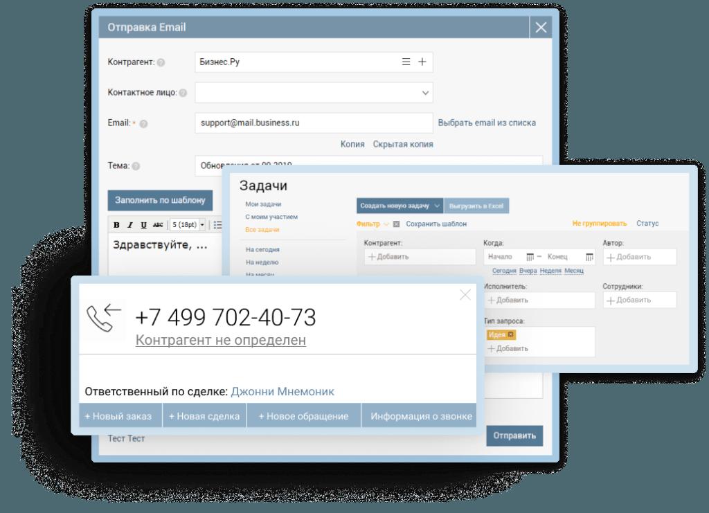 CRM - для автоматизации