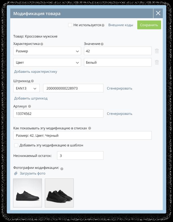 Обувь модификации для автоматизации Бизнес.ру