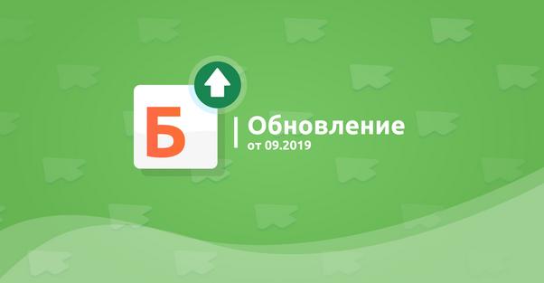 Обновления Бизнес.Ру от 09.2019