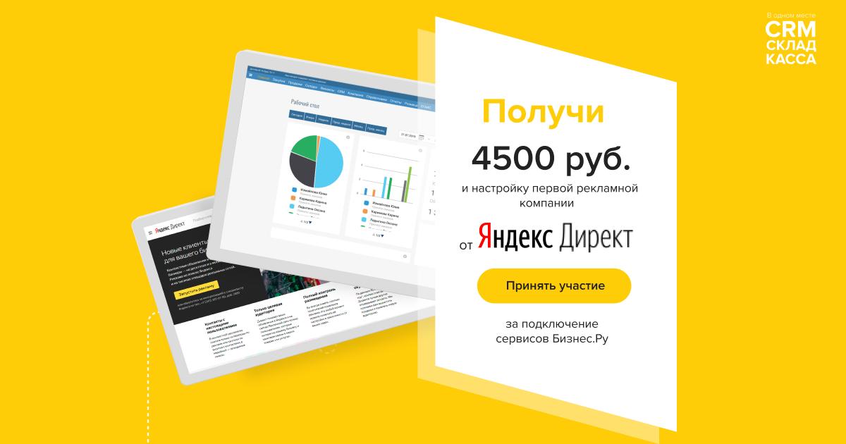 Подарки от Яндекс.Директ