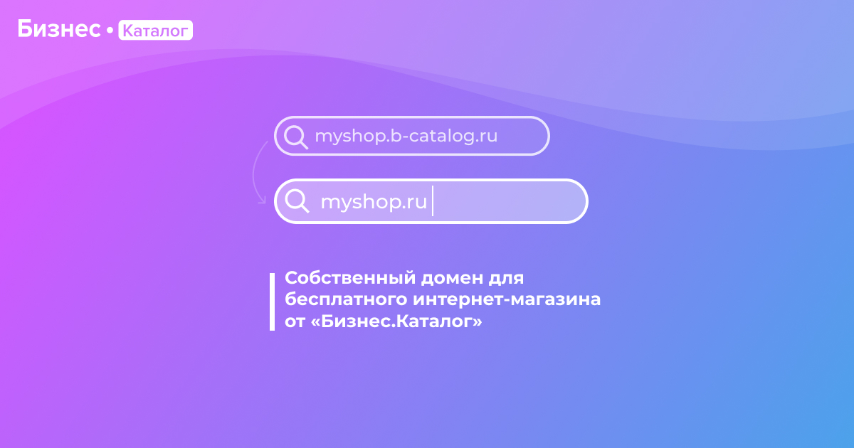 Подключение собственного домена