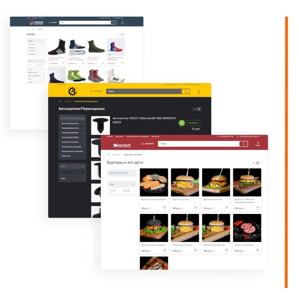 Примеры интернет-магазинов