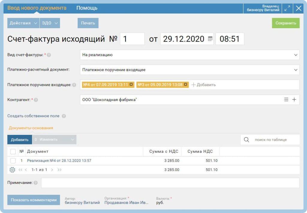 Программа счет-фактура