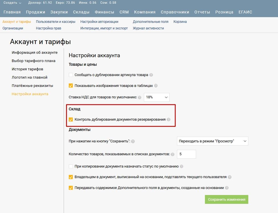 Контроль дублирования документов резервирования