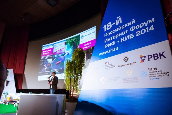 В подмосковных пансионатах «Поляны» и «Лесные дали» прошла конференция «РИФ+КИБ 2014», на которой мы приняли участие в качестве партнера