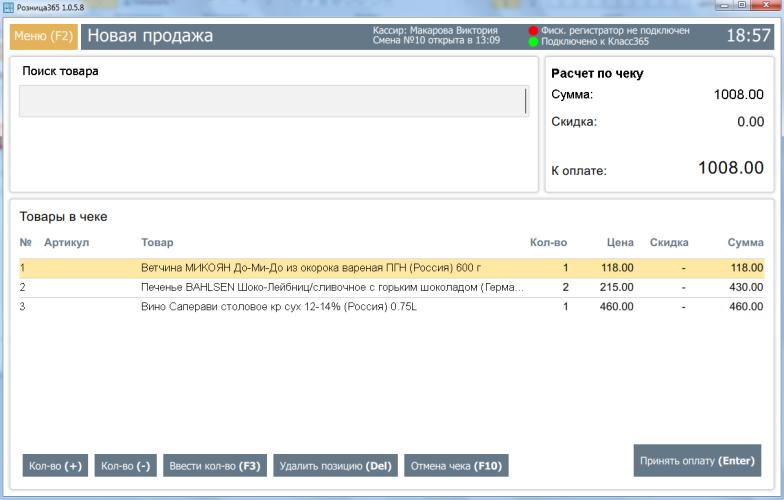 Интерфейс программы Розница365. Окно добавления товаров в чек