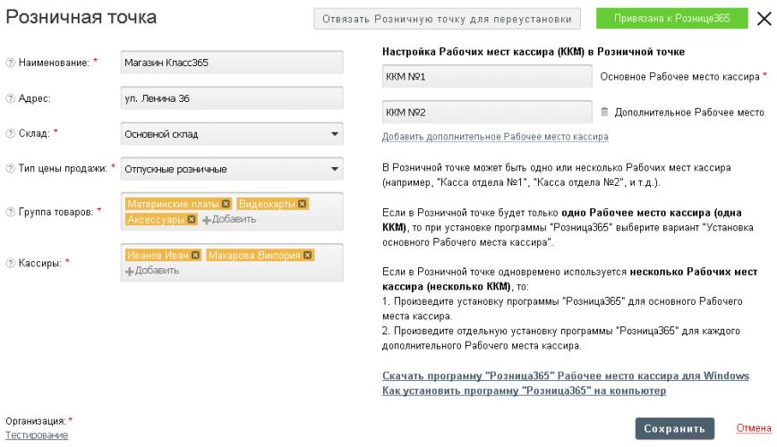 Настройка Розницы365 осуществляется в аккаунте Бизнес.ру