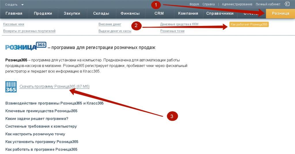 help_ustanovka-roznitsy_1