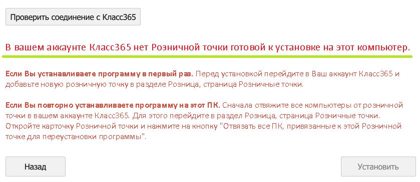 help_ustanovka-roznitsy_10