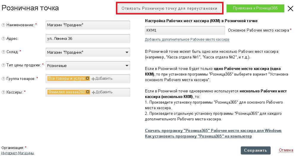 help_ustanovka-roznitsy_11