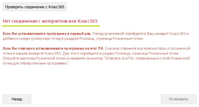 help_ustanovka-roznitsy_12