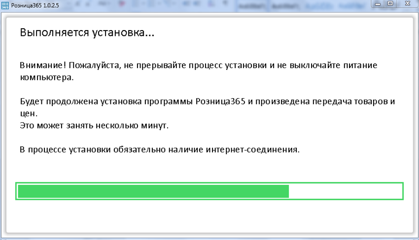 help_ustanovka-roznitsy_13