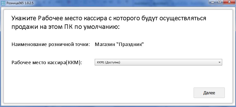 help_ustanovka-roznitsy_14