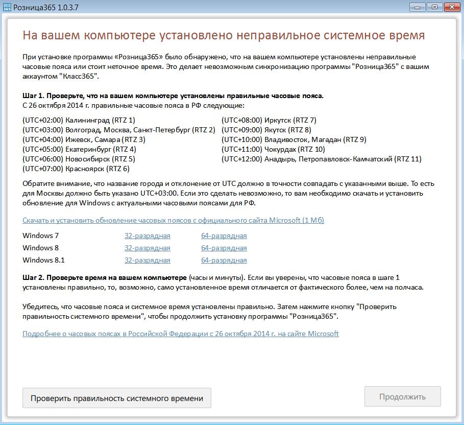 help_ustanovka-roznitsy_17