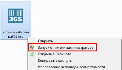 help_ustanovka-roznitsy_19