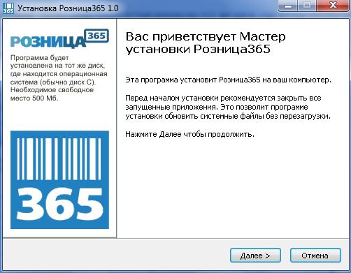 help_ustanovka-roznitsy_2
