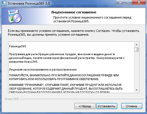 help_ustanovka-roznitsy_3