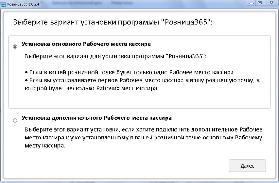 help_ustanovka-roznitsy_4