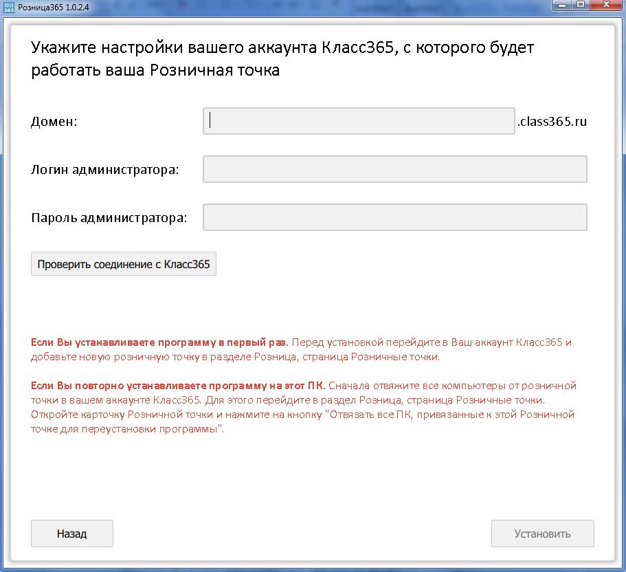 help_ustanovka-roznitsy_5
