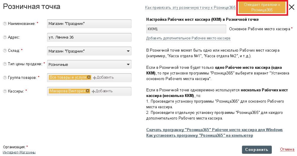 help_ustanovka-roznitsy_6