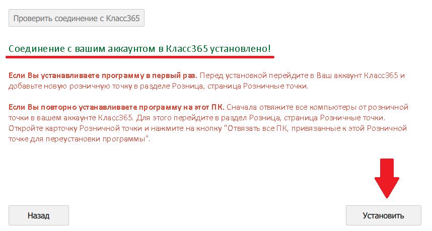 help_ustanovka-roznitsy_8