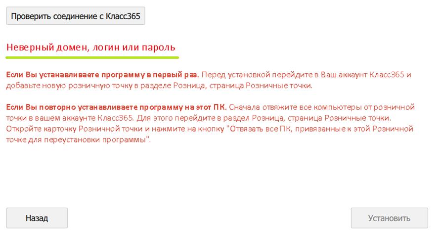 help_ustanovka-roznitsy_9