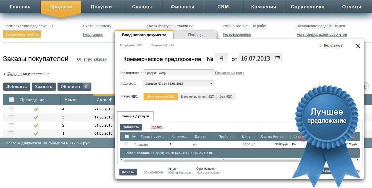 programma-torgovlya-i-sklad