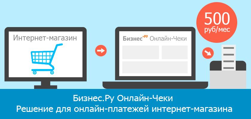 Бизнес.Ру выпустил онлайн-кассу для интернет-магазинов