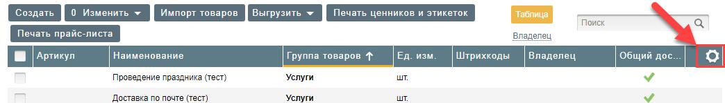 Настройка колонок таблицы в Бизнес.Ру