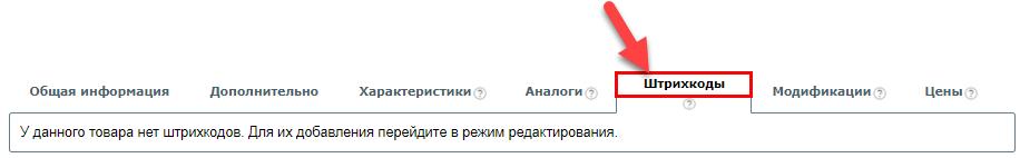 Создание штрих-кода в онлайн.бизнес.ру