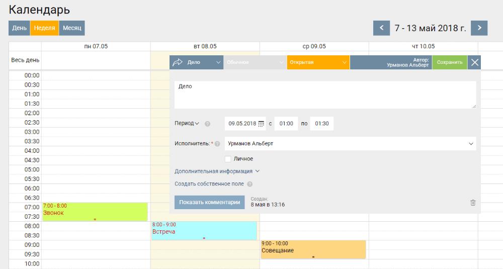 Личный календарь для важных событий